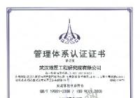 ISO9000-中文